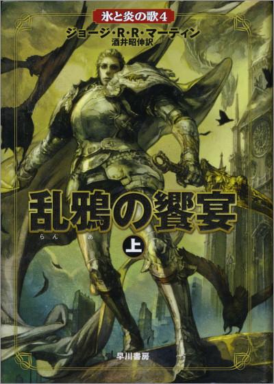 Vol II of 2 Hayakawa 2008