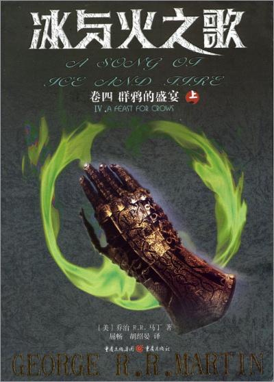 Chongqing Paperback 2008