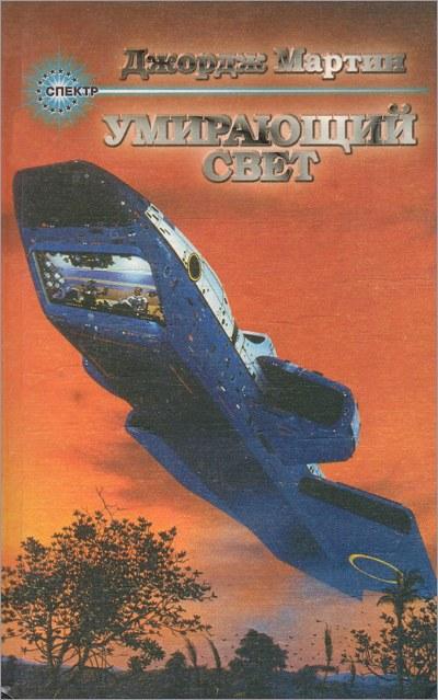 Smolensk, Rusich Hardcover, 1995