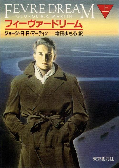 Sogensha Paperback (Volume I) 1990