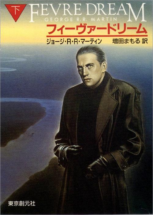 Sogensha Paperback (Volume II) 1990