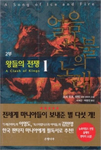 Eunhaengnamu Paperback (Part 1) 2001