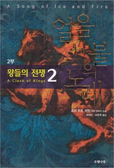 Eunhaengnamu Paperback (Part 2) 2001