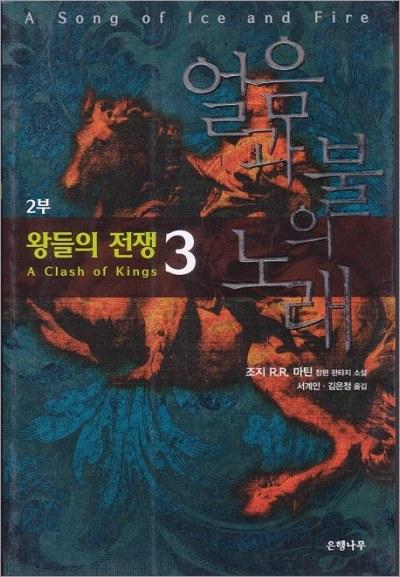 Eunhaengnamu Paperback (Part 3) 2001