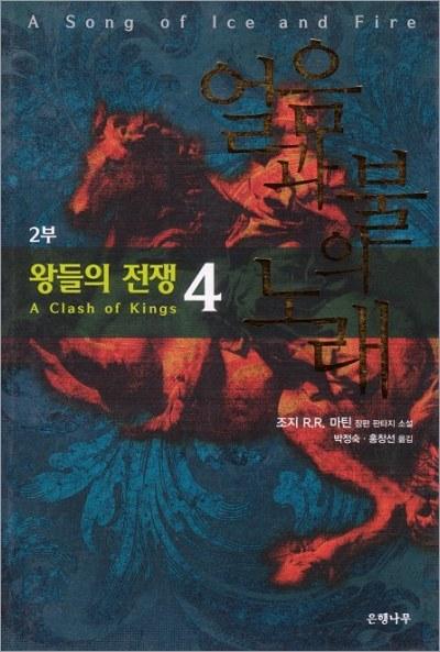 Eunhaengnamu Paperback (Part 4) 2001