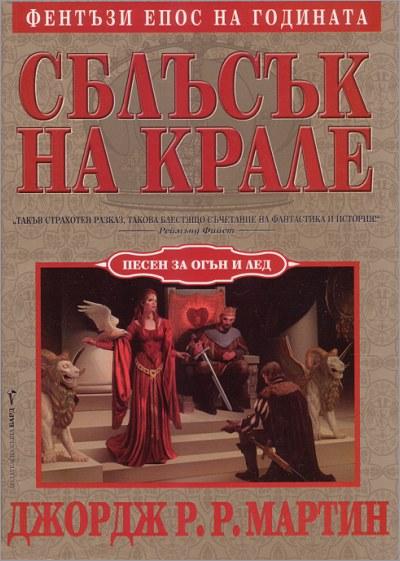 Bard Paperback 2001