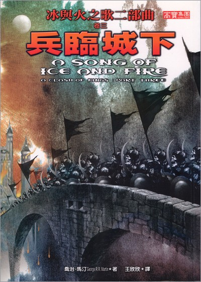 Sitak Paperback (Part 3) 2003