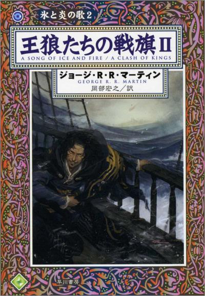 Hayakawa Paperback 2007 (Vol. II of 5)