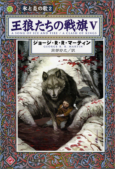 Hayakawa PB 2007 (Vol. V of 5)