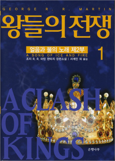 Vol. I of 2 Shinwon 2008