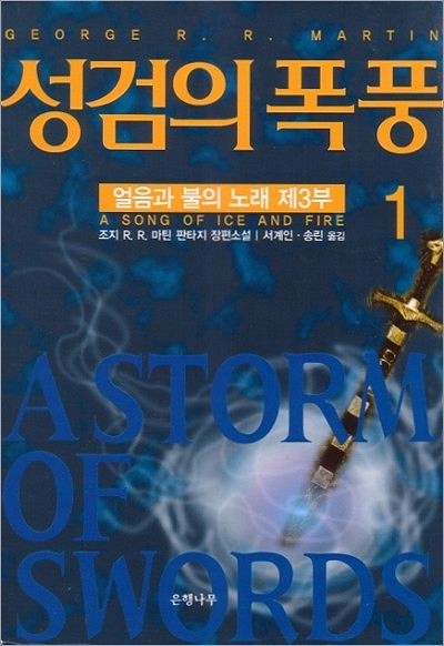Vol. I of 2 - UnHangNaMu Hardcover 2004