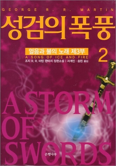 Vol. II of 2 - UnHangNaMu Hardcover 2004