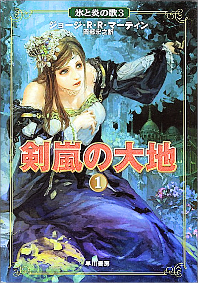 Hayakawa HC, 2006 - Vol. I of 2
