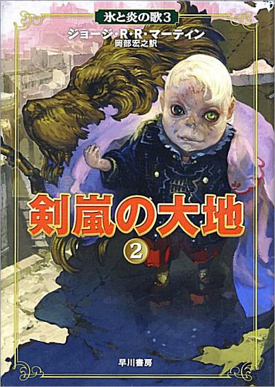 Hayakawa HC, 2006 - Vol. II of 2