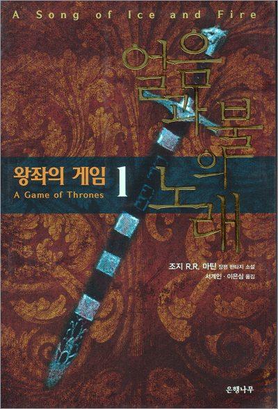 Eunhaengnamu Paperback (Part I) 2001