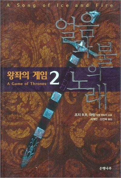 Eunhaengnamu Paperback (Part II) 2001
