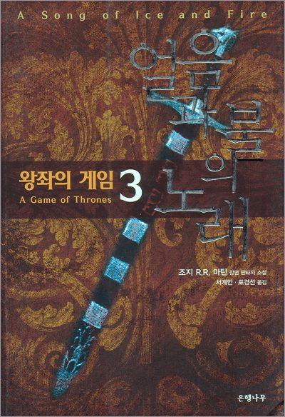 Eunhaengnamu Paperback (Part III) 2001