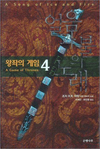 Eunhaengnamu Paperback (Part IV) 2001