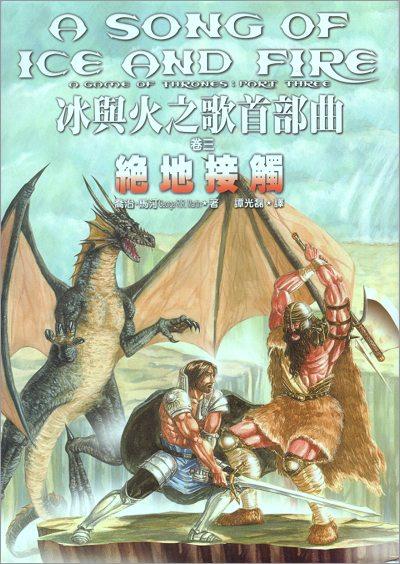 Sitak Paperback (Part III) 2001