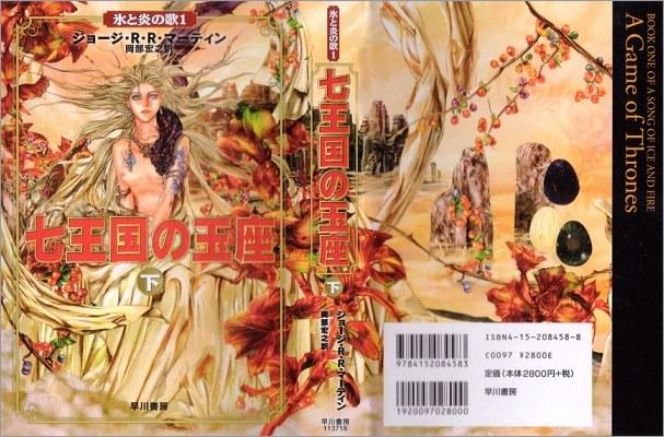 Hayakawa Hardcover (Part II) 2002