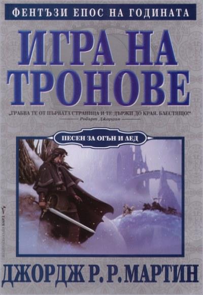 Bard Paperback 2001 (Bulgaria)