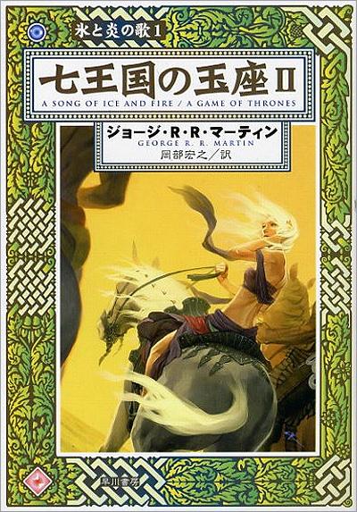 Hayakawa Paperback (Vol. II of 5) 2006