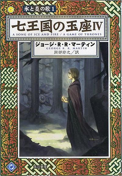 Hayakawa Paperback (Vol. IV of 5) 2006