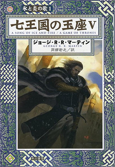 Hayakawa Paperback (Vol. V of 5) 2006