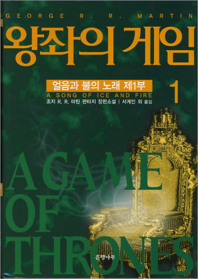 (Vol. I of 2) Shinwon 2008