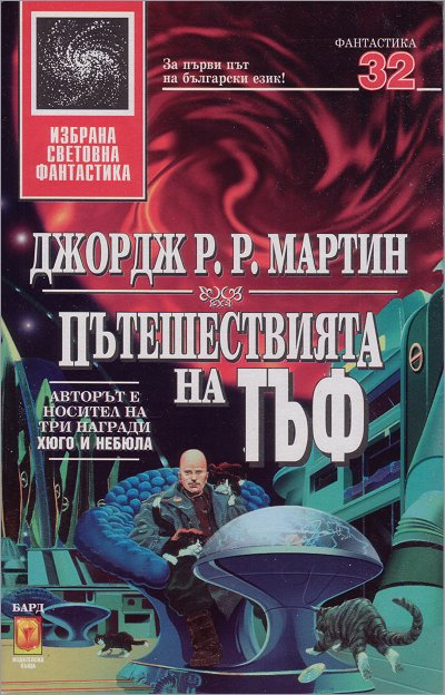 Bard Paperback 1996