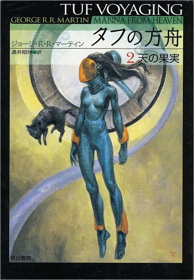 Vol. II of 2 Hayakawa Paperback 2005