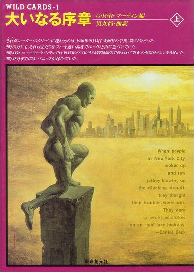 Paperback 198? Vol. I