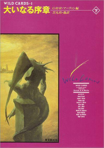 Paperback 198? Vol. II