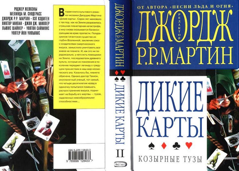 Eksmo, 2005 (Russia)