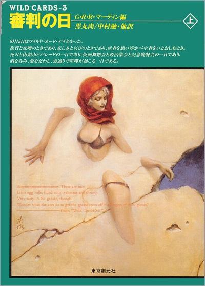 <i>Wild Cards III: Jokers Wild</i>,<br />Tokyo Sogensha <br />Paperback 198? <br / > Vol. 1,