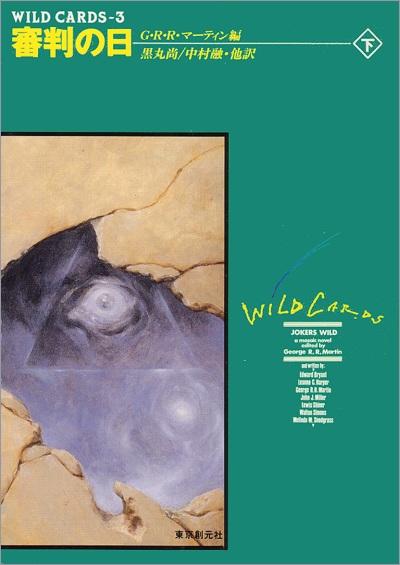<i>Wild Cards III: Jokers Wild</i>,<br />Tokyo Sogensha <br />Paperback 198? <br /> Vol. 2,