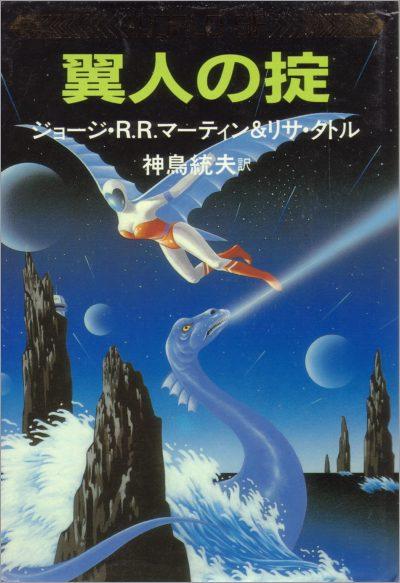 Shueisha Hardcover